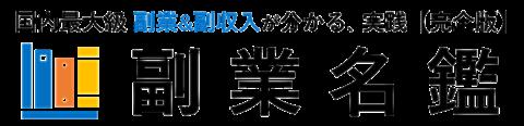 副業名鑑【公式】副業・副収入